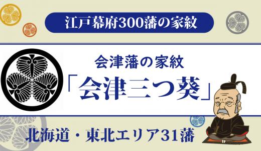 【江戸幕府300藩】会津藩の家紋は「会津三つ葵」松平家が貫いた忠義