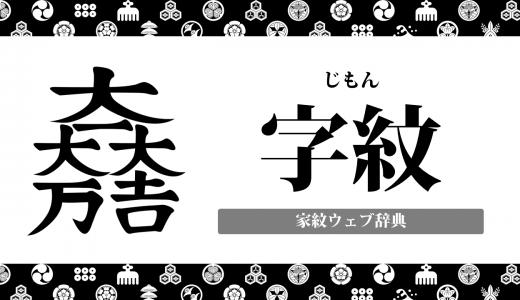 【字紋】の意味・由来とは?島津家や村上家・織田信長・石田三成が愛用した家紋を解説
