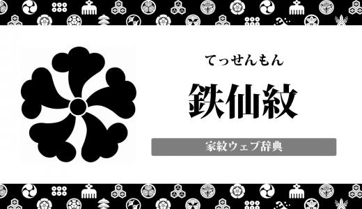 【家紋】鉄仙紋(てっせん)の意味・由来は何?植物紋の一種を解説!