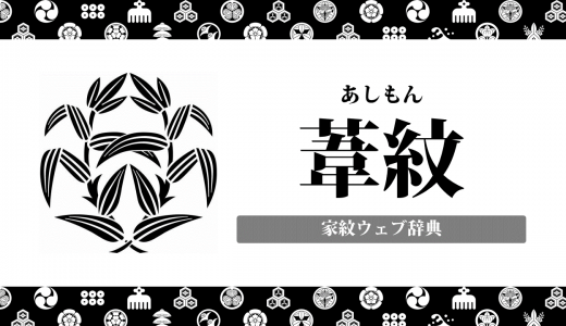 【家紋】葦紋の意味・由来は何?植物紋の一種を解説!