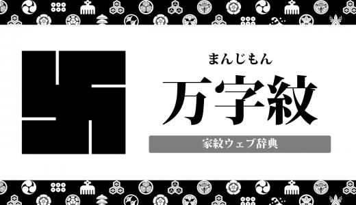 【家紋】万字紋の意味・由来を解説!文字紋の一種