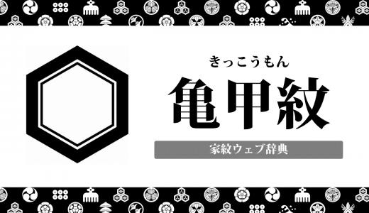 【家紋】亀甲紋の意味・由来とは?浅井長政が使用した三つ盛亀甲