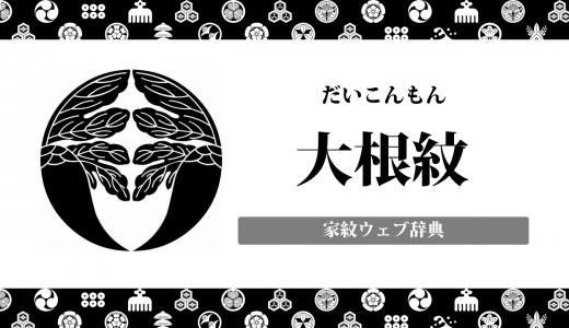 【家紋】大根紋の意味・由来は何?レア?珍しい植物紋の一種を解説!