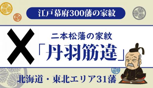 【江戸幕府300藩】二本松藩の家紋「丹波直違」を解説|二本松城で有名な城下町