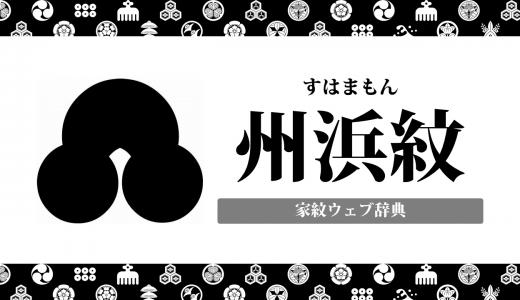 州浜紋の家紋の意味・由来を解説!自然紋の一種