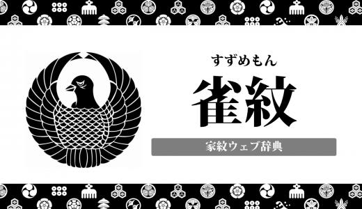 【家紋】雀・竹に雀紋の意味・由来って何?上杉家と伊達家が使う理由とは?