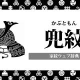 兜紋の意味・由来を解説!器物紋の一種の家紋