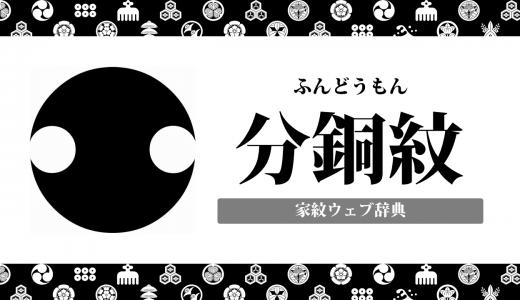 分銅紋の意味・由来を解説!器物紋の一種の家紋