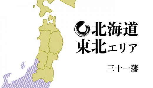 【江戸幕府300藩の家紋】北海道・東北エリア31藩の家紋・藩主・石高・爵位などまとめ