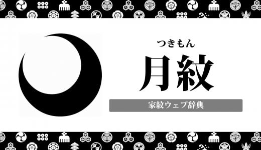 月紋の家紋の意味・由来を解説!自然紋の一種