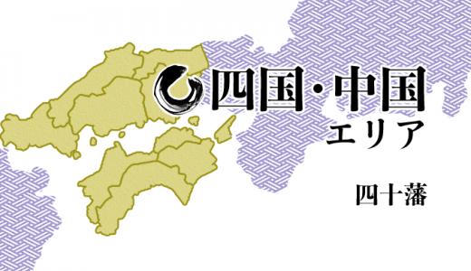 【江戸幕府300藩の家紋】四国・中国エリア40藩まとめ