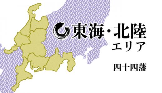 【江戸幕府300藩の家紋】東海・北陸エリア44藩まとめ