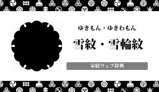 雪紋/雪輪紋の意味・由来を解説!伊達政宗の家紋「雪薄紋」は自然紋の一種