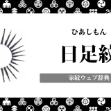 日足紋の意味・由来を解説!