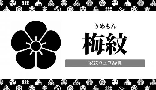 【家紋】梅紋の意味・由来とは?梅鉢紋との違いってあるの?