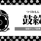 鼓紋の意味・由来を解説!器物紋の一種の家紋