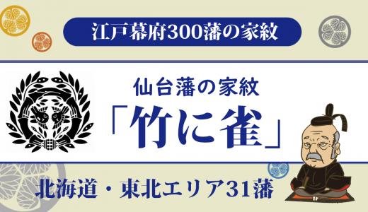 【江戸幕府300藩】仙台藩の家紋は伊達家の「竹に雀」伊達政宗が築いた大外様