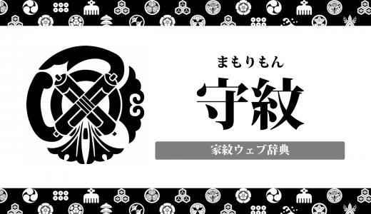 守紋・祇園守紋の意味・由来を解説!祇園守の戦国武将は誰?器物紋の家紋