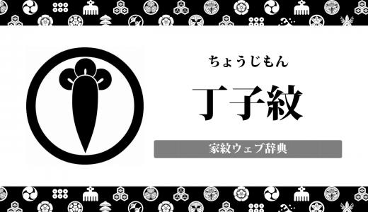 【家紋】丁子紋(ちょうじ)の意味・由来を解説!植物紋の一種