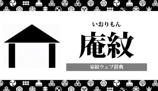 庵紋の家紋の意味・由来を解説!建築紋の一種