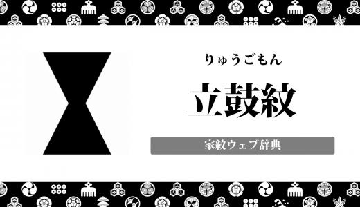 立鼓紋(りゅうご)の意味・由来を解説!器物紋の一種の家紋