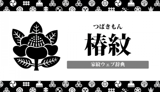 椿の家紋の意味・由来を解説!花の家紋