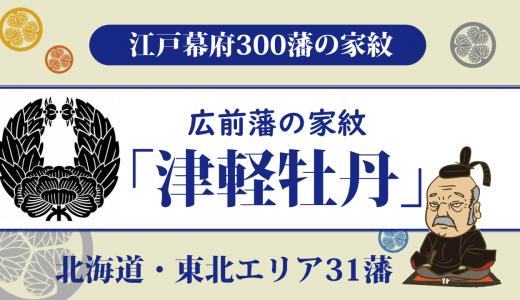 【江戸幕府300藩】弘前藩の家紋は「津軽牡丹」陸奥の名門!