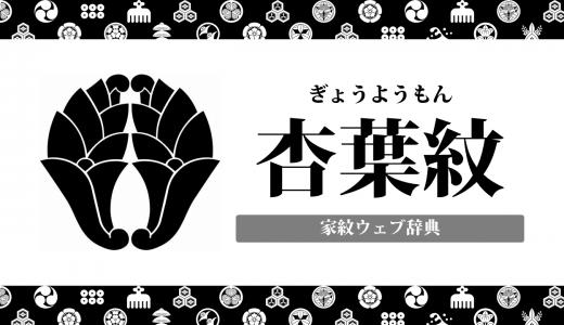 杏葉紋の意味・由来を解説!鍋島杏葉・大友抱き花杏葉など器物紋の家紋