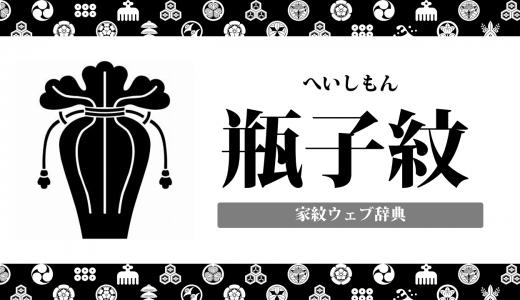 瓶子紋(へいし)の意味・由来を解説!器物紋の一種の家紋