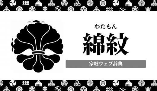 綿紋の意味・由来を解説!器物紋の一種の家紋