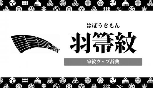 【家紋】羽箒紋の意味・由来を解説!レア?珍しい器物紋の一種