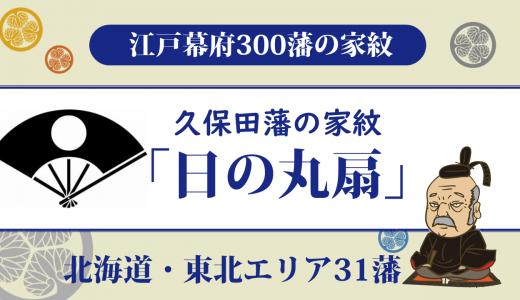 【江戸幕府300藩】久保田藩の家紋は「日の丸扇」関ヶ原の戦い後の転機