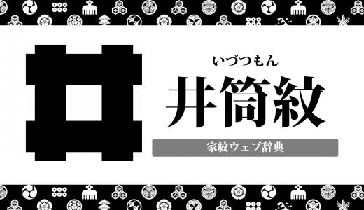 井筒紋の家紋の意味・由来を解説!建築紋の一種