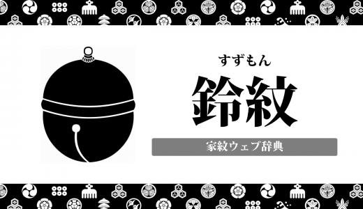 鈴紋の意味・由来を解説!器物紋の一種の家紋