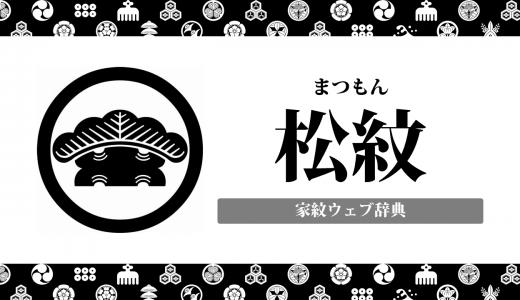 【家紋】松紋の意味・由来は何?植物紋の一種を解説!
