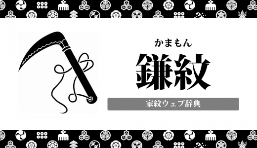 【家紋】鎌紋の意味・由来とは?小早川秀秋の家紋「丸に違い鎌」