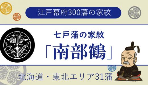 【江戸幕府300藩】七戸藩の家紋は「南部鶴」南部氏が領有した外様小藩