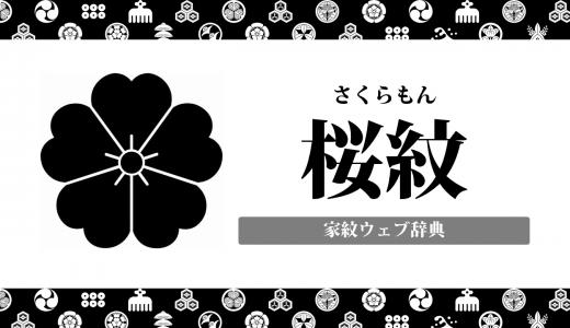 【家紋】桜紋の意味・由来とは?花の家紋は他にもある?