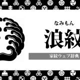 浪紋の家紋の意味・由来を解説!斉藤道三が使った「二頭立波」自然紋の一種