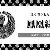 【家紋】鳳凰紋の意味・由来って何?動物紋の一種