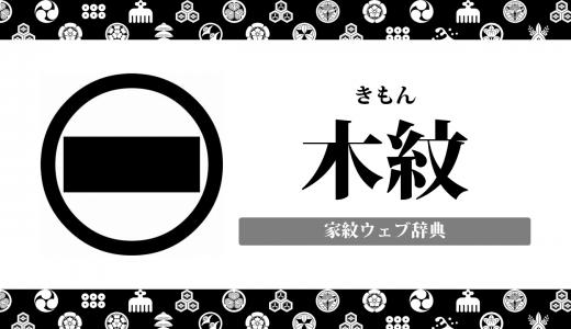 木紋の意味・由来を解説!器物紋の一種の家紋