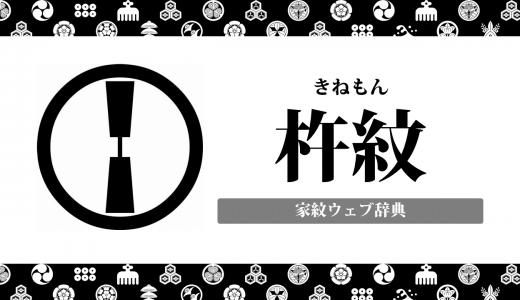 杵紋の家紋の意味・由来を解説!器物紋の一種