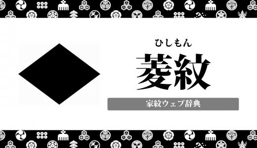 【菱紋】花菱・三階菱・四つ目菱などの家紋の意味・由来を解説!武田信玄・勝頼が愛用した武田菱