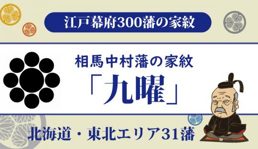 【江戸幕府300藩】相馬中村藩の家紋は「九曜」藩主は千葉一族の名門相馬家!
