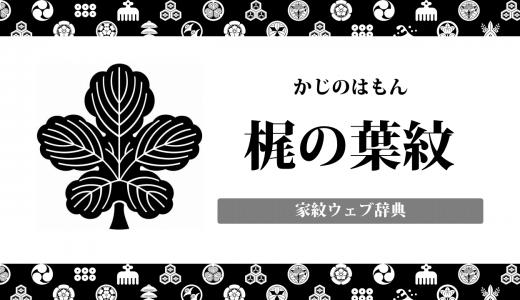 【家紋】梶の葉紋の意味・由来は何?植物紋の一種を解説!