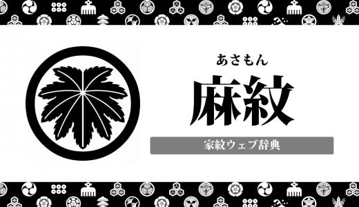 【家紋】麻紋の意味・由来を解説!植物紋の一種