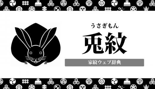 【兎の家紋】兎紋の意味・由来って何?動物紋の一種