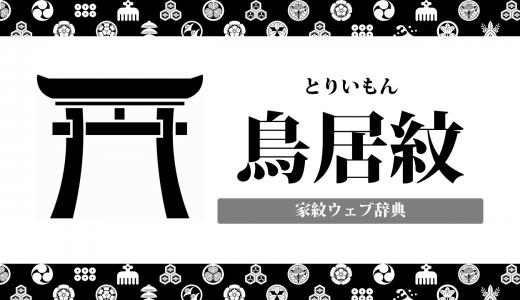 鳥居紋の家紋の意味・由来を解説!建築紋の一種