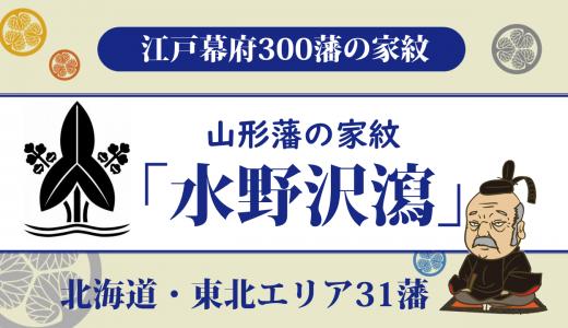 【江戸幕府300藩】山形藩の家紋は「水野沢瀉」矢の先のような形状で戦のげん担ぎ