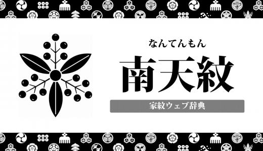 【家紋】南天紋の意味・由来は何?植物紋の一種を解説!